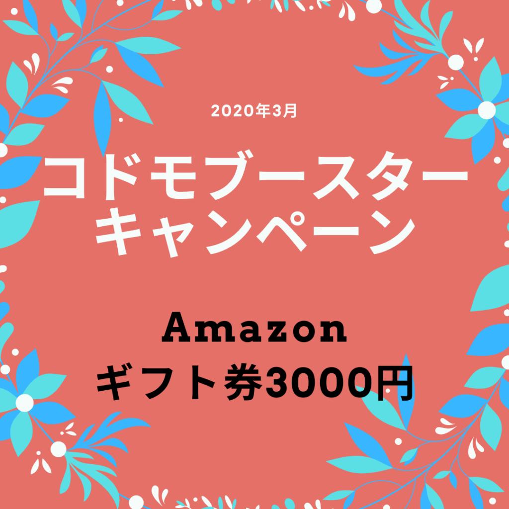 コドモブースターキャンペーン、3000円ギフト券がもらえちゃう【3月31日まで】終了しました
